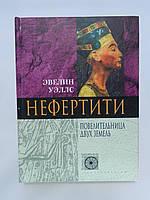 Уэллс Э. Нефертити. Повелительница Двух Земель (б/у).