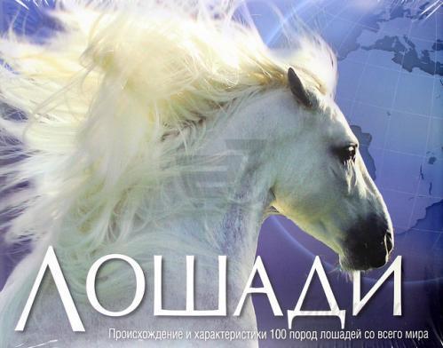 М. Харрис. Лошади. Происхождение и характеристики 100 пород лошадей со всего мира