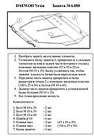 Защита двигателя Daewoo Nexia 1995-2003 V-1,5; 2,0,двигун, КПП, радиатор (Део Нексия) (Kolchuga)