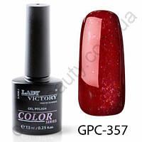 Цветной гель-лак с мерцанием Lady Victory, 7,3 ml GPC-357