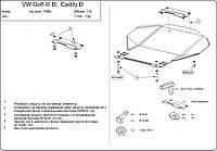 Защита картера Seat Cordoba 1993-2002 V-всі,з гідропідсилювачем,двигун, КПП, радіатор (Сеат
