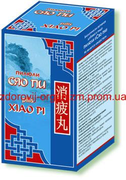 Пилюли Сяо пи Xiao Pi