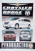 CHRYSLER VOYAGER / GRAND VOYAGER / TOWN & COUNTRY DODGE CARAVAN / GRAND CARAVAN 2007 г. Руководство по ремонту