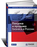 СКИДКА! Покупка и продажа бизнеса в России