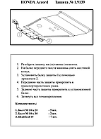 Защита двигателя Honda Prelude 1997-2001 V-2.0; 2.2,двигун і КПП (Хонда Прелюде) (Kolchuga)