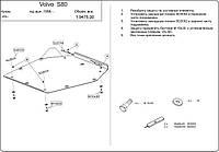 Защита двигателя Volvo S60 2001-2010 2,0; 2,4; 2,4D; 2,8; 3,0,двигун і КПП (Вольво S60)