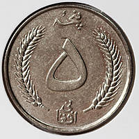 Монета Афганистана 5 афгани 1961 г