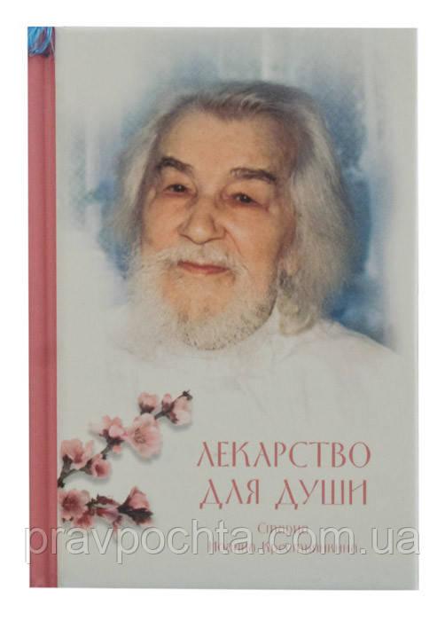 Лекарство для души: из сочинений архимандрита Иоанна Крестьянкина