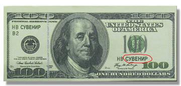 Специальные цены на сувенирные деньги