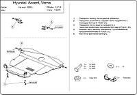 Защита картера двигателя Hyundai Verna 2000-2005 V-1.3; 1,5; 1,6; 1,5CRDI,двигун, КПП, радіатор