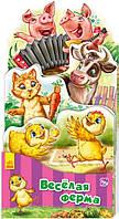 Книга детская Наша книжка-раскладушка, Веселая ферма, 007167