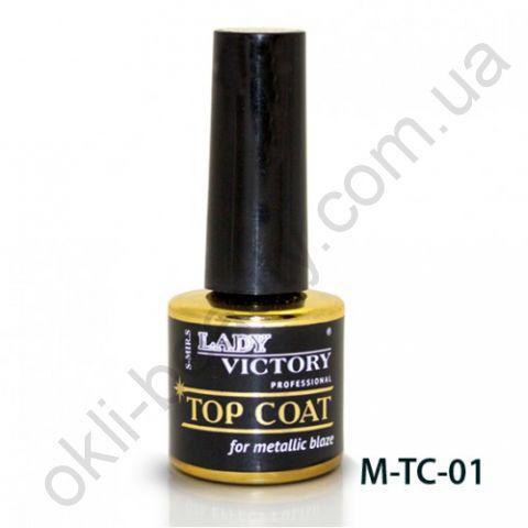 Верхнее покрытие для металлического лака Lady Victory M-TC-01