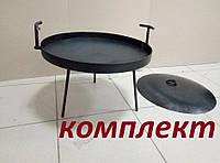 Сковорода из диска борони,жаровня. 400мм+кришка