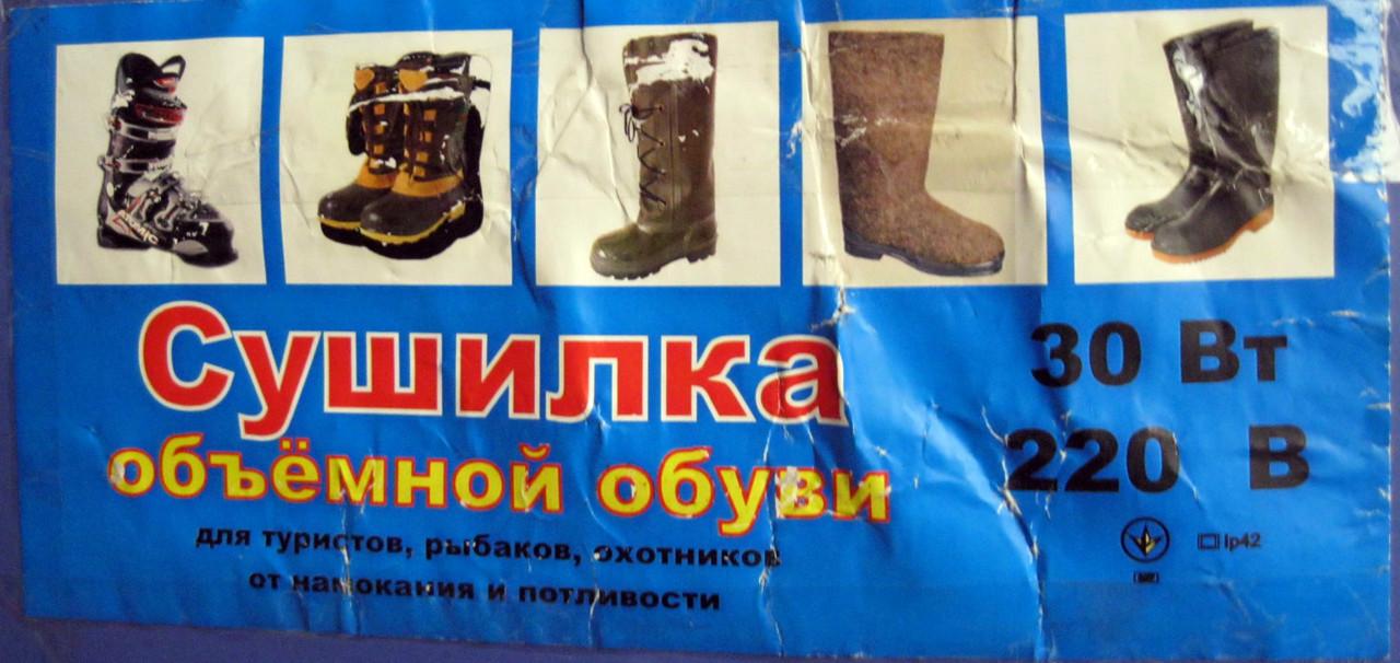 Сушилка для объемной обуви спиральная