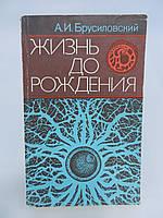 Брусиловский А.И. Жизнь до рождения (б/у)., фото 1