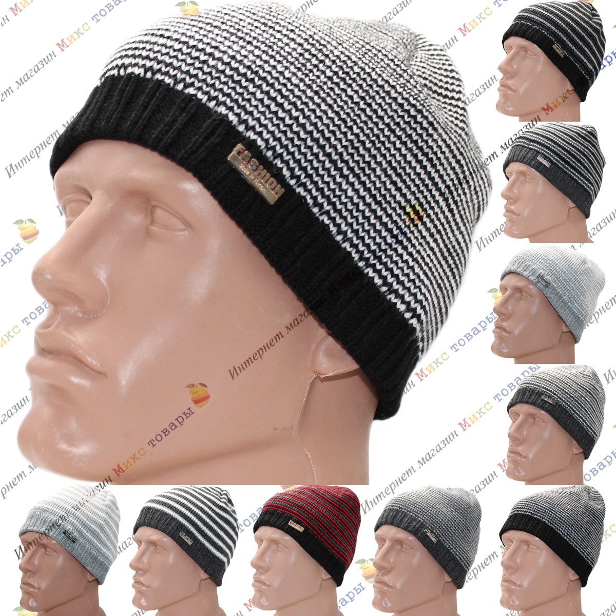Мужские шапки в мелкую полоску с флисом