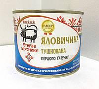 """Тушенка говядина первый сорт 525г """"Ахтырка"""""""