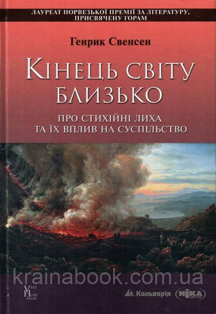 Кінець світу близько: Про стихійні лиха та їх вплив на суспільство. Свенсен Генрик