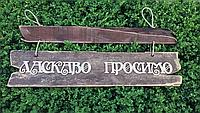 Оригинальная вывеска для магазинов, кафе из дерева