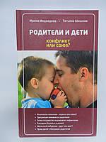 Медведева И., Шишова Т. Родители и дети. Конфликт или союз (б/у).