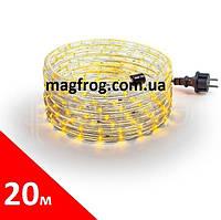 Светодиодный шнур желтый 20м