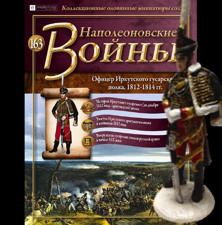 Наполеоновские войны №163 | Eaglemoss 1:32 | Офицер Иркутского гусарского полка