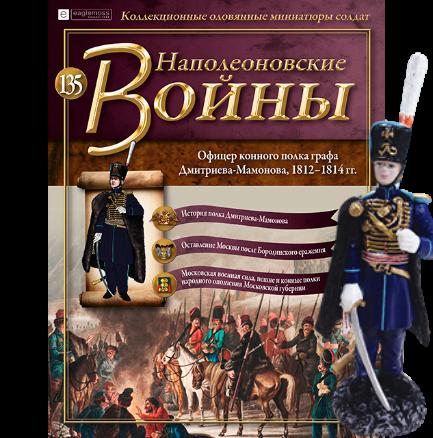Наполеонівські війни №135 | Eaglemoss 1:32 | Офіцер кінного полку графа Дмитрієва-Мамонова