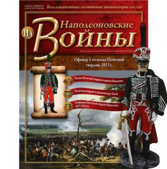 Наполеоновские войны №114   Eaglemoss 1:32   Офицер 1-го полка Почётной гвардии