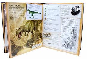Динозавроведение  Поиски затерянного мира, фото 2