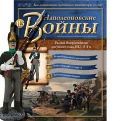 Наполеоновские войны №113   Eaglemoss 1:32   Рядовой Новороссийского драгунского полка