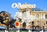 Одесса экскурсионная
