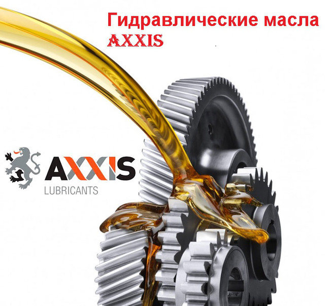 Гидравлические масла AXXIS