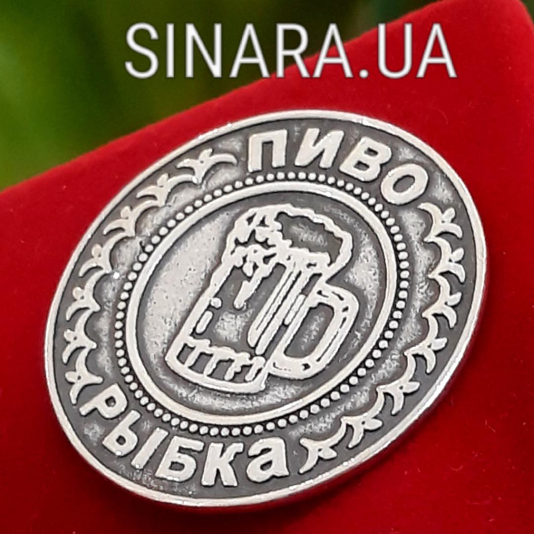 Серебряная монета Пиво-Рыбка - Водочка-Селедочка диам. 25мм