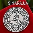 Серебряная монета Пиво-Рыбка - Водочка-Селедочка диам. 25мм, фото 2