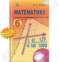 Підручник Математика 6 клас Нова програма Авт: О. Істер Вид-во: Генеза