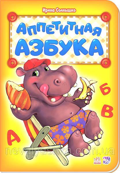 Книга детская Азбука, Аппетитная азбука, Ранок Ranok 007768