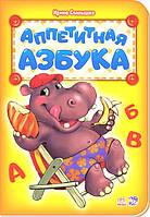 Книга детская Азбука, Аппетитная азбука, Ранок Ranok 007768, фото 1