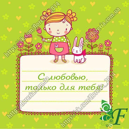 Бирка-открытка 5х4,5см С Любовью за 100 шт.