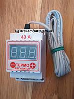Терморегулятор цифровой ЦТР-8 на din-рейку 40А   DigiCOP