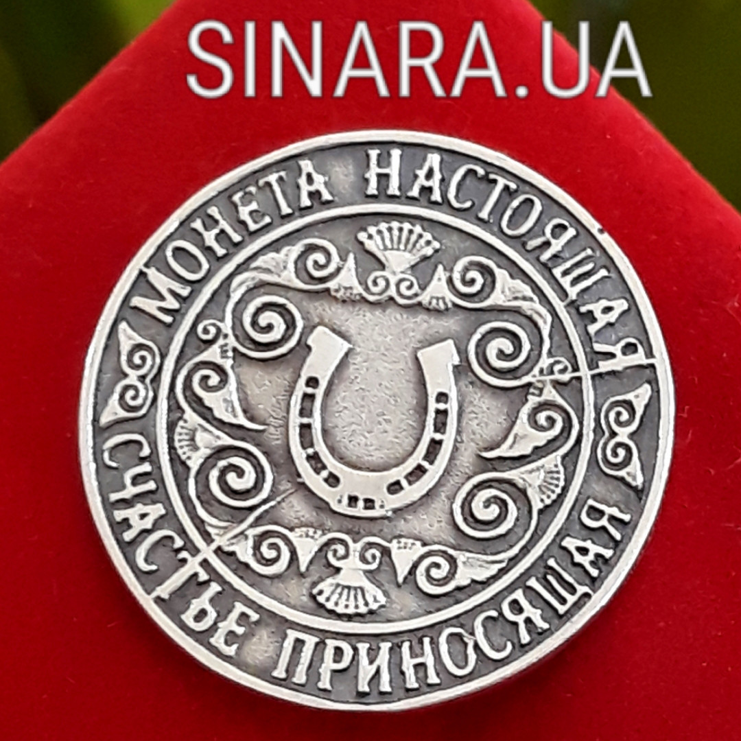 Серебряная монета Настоящая Счастье Приносящая диам. 25мм