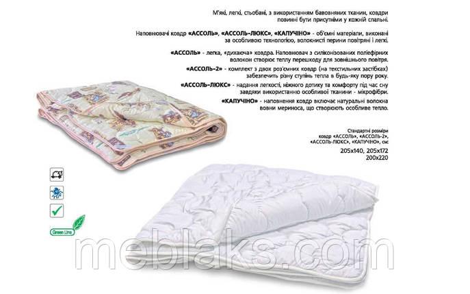 Одеяло Ассоль-люкс 140х205 см. Велам, фото 2