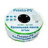 Капельная лента Presto-PS эмиттерная 3D Tube капельницы через 30 см, расход 2.7 л/ч, длина 1000 м (3D-30-1000)