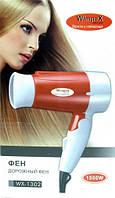 Фен для волос Wimpex 1302 ( дорожный фен )