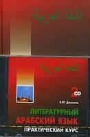 Литературный арабский язык. (кн. + 2CD) Джамиль