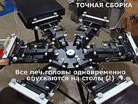 Оборудование для шелкографии, Шелкотрафаретный станок 6х6.