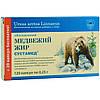 Медвежий жир 120 капсул Сустамед