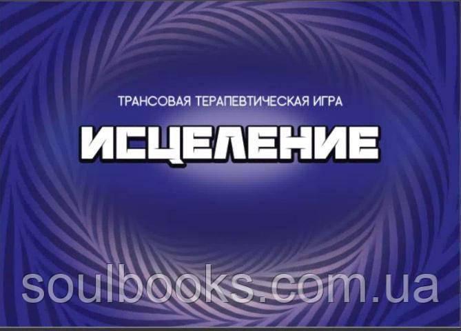 Трансова терапевтична гра «Зцілення» (Колендо-Смирнова А., Кузнєцов Р.)