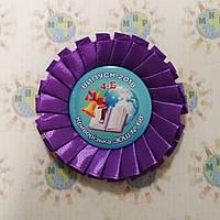 Значки для выпускников и первоклассников с розеткой Фиолетовой, фото 1