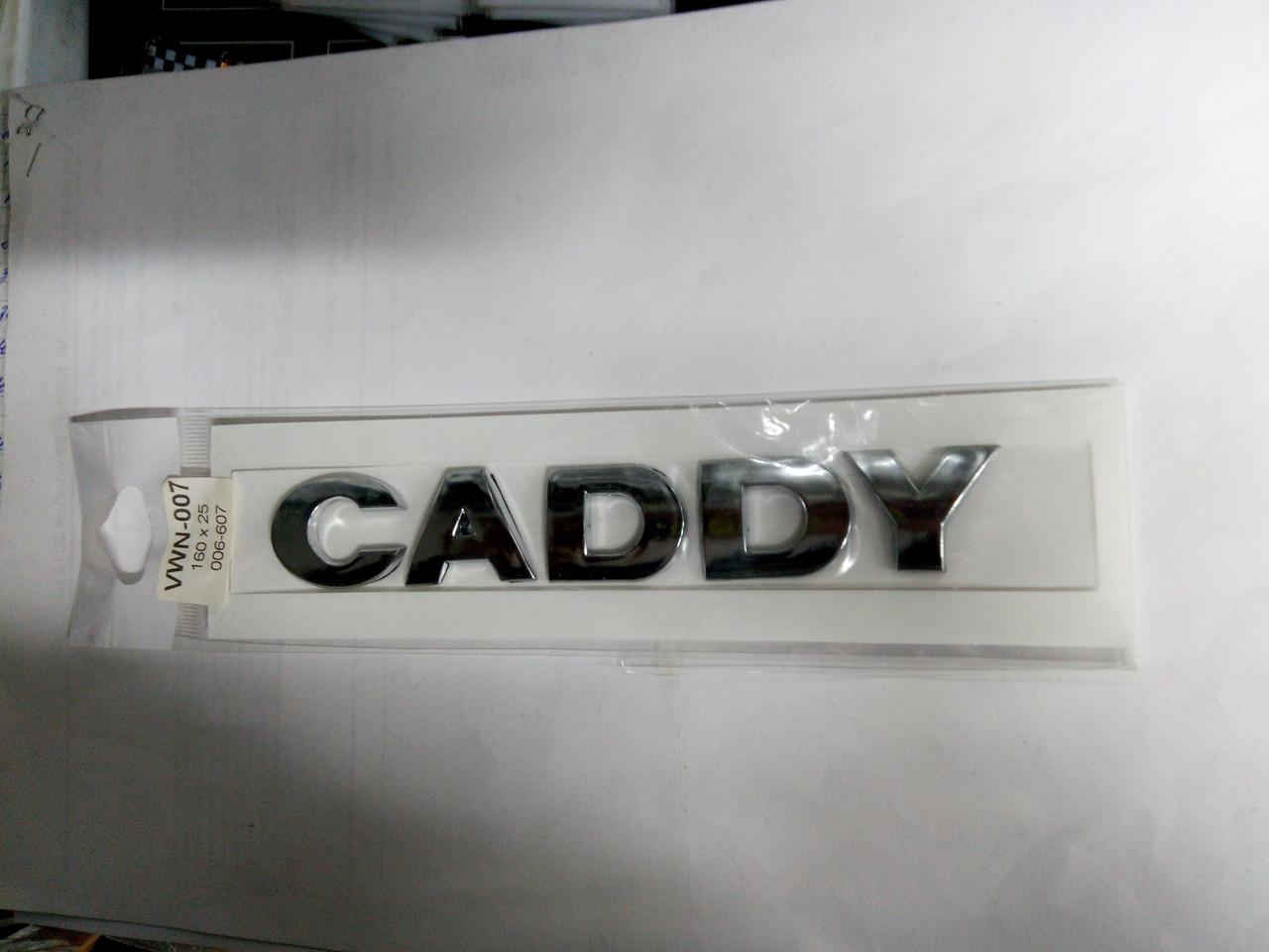 Надпись CADDY  160х25 мм