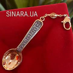 Серебряный брелок Ложка загребушка с золотом - Сувенир Ложка загребушка серебро с позолотой